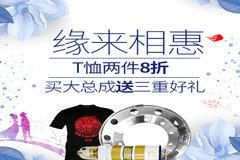 七夕节大放价 卡家商城系列优惠活动开始