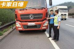 重庆高速这个系统厉害了 监控到货车疲劳驾驶就处罚