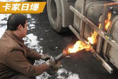 卡车入冬前的车辆检查 老司机说这几点要特别注意