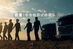 官宣--福田戴姆勒汽车国六项目三高验证之高温试验