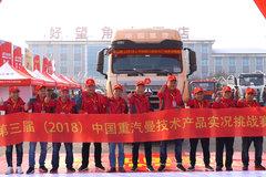 创造气耗新纪录 中国重汽实况挑战赛曼技术助力蓝天计划