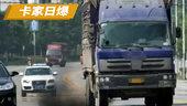 禁止24小时限制货车通行 这些地方的国三车将消失