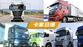 这里有四款新品重卡车型,你更看好哪一个?