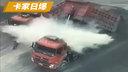 招招毙命的自卸车事故 卡车司机一定要看看