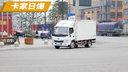 4.5吨以下货车取消双证 这些省市已开始实行