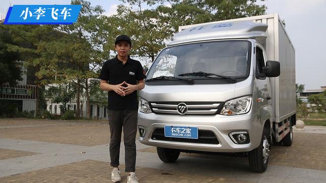 高配置高颜值还有大货厢 福田祥菱售价4.88万起