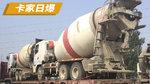 广州严打混凝土超载运输 大方量搅拌车将逐渐淘汰