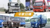这五款市场口碑不错的轻卡车型 你喜欢哪个?