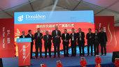 唐纳森无锡新工厂奠基 开启整体过滤解决方案新里程