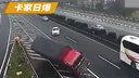 小车急停导致大车侧翻 高速上遇到急停杀手怎么办?