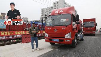 轻卡配300升大油箱+取气阀 带你看私人定制的解放J6F!