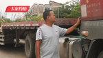 他为何把高栏换成16米大板?卡车司机:狼多肉少吃不饱啊!