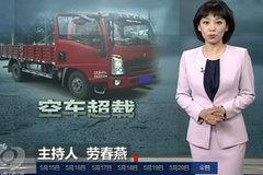 5月21日焦点访谈:蓝牌轻卡空车超载 时刻面临处罚 轻卡乱象如何解决?