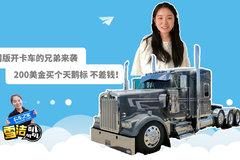 美國版開卡車的兄弟來襲 200美金買個天鵝標 不差錢!