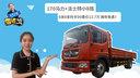 170�R力+法士特小8�� 6米8多利卡D9售�r13.7�f �赡昝庀�!