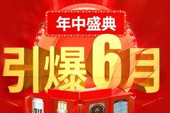 小爽说商城:卡家商城6月年中盛典,预售最高优惠800元