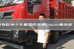 拥有欧洲卡车基因的杰狮C500是啥样?