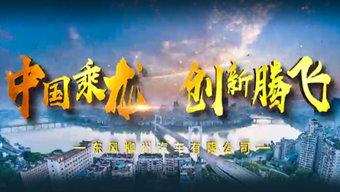 看乘龙汽车伴随中国梦一起腾飞的发展史!