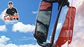 卡车门镜优点多于缺点?实测后:千万要小心行车!