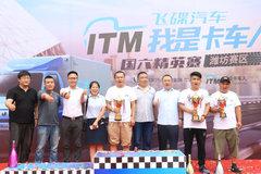 飞碟汽车 2019我是卡车人-国六精英赛潍坊站