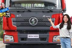 X3000低顶版牵引车 车身最高2米86 无惧限高!