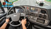 配备AMT、ACC、AEBS系统的J7牵引车开起来啥感受?一个字:爽!