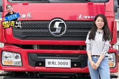 陜汽L3000新車型曝光 6米8高頂雙臥 解決夫妻車睡覺難題