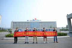 """""""超级工厂,果然名不虚传!""""参观解放青汽即墨工厂,5卡友终圆梦!"""
