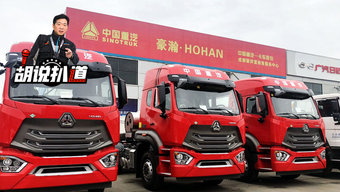 贵了四万元 豪瀚LNG的国六首批车型终于来了