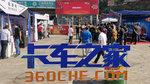 加油龙8英雄现场视频--广州站