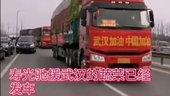 寿光驰援武汉的蔬菜已经发车,祝负责运输的卡友一路顺风平安归来
