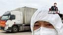 视频独家专访 无偿驾送武汉疫区捐赠物资的卡友 自愿在酒店隔离14天