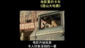 时代的记忆:电影唐山大地震里的老黄河