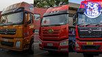 三款主流牵引车对比  (上)X3000  J6P  天龙VL  哪款更适合你?