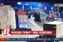 """17秒抽完一箱油 广东河源警方高速围剿""""油耗子"""""""