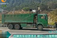 四辆货车组团违法 被记12分驾照降级 早知今日何必当初