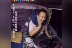 開車時為了保持清醒 有多少司機干過這事?