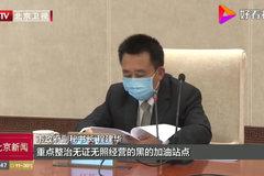 5月1日起實施! 京津冀:重點整治無證 無照經營的黑加油站點