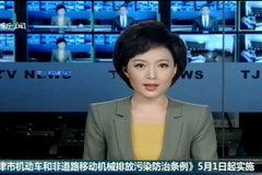 京津冀協同治理保藍天 貨車注意了5月1日起將會這樣做