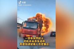 货车突然起火 这些司机的反应让所有人竖起了大拇指!