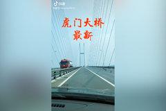 5月15日虎门大桥恢复交通 继续全天禁止货车通行