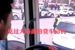 刹车技术联盟:路上全是交警 看似稳如泰山 其实慌得很