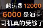 集好运宇哥:运费12000 油卡就给了6000 司机无奈啊