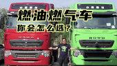 燃油车和燃气车,你会怎么选?