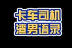 集好运宇哥:卡车司机的渣男语录