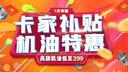 【小爽说商城】卡家补贴买机油,壳牌低至299!