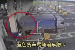 货车收费站尾行蹭卡 触发防冲撞系统 车轮当场被破胎钉爆破!