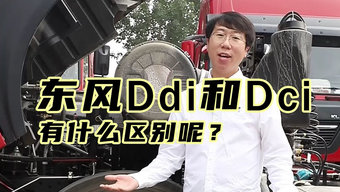 你觉得雷诺技术的dci发动机好还是沃尔沃技术的ddi发动机好