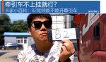 卡家小百科:B2驾照可以开牵引车吗?