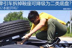 卡家小百科:牵引车拆掉鞍座可降级为二类底盘?B2本能开吗?